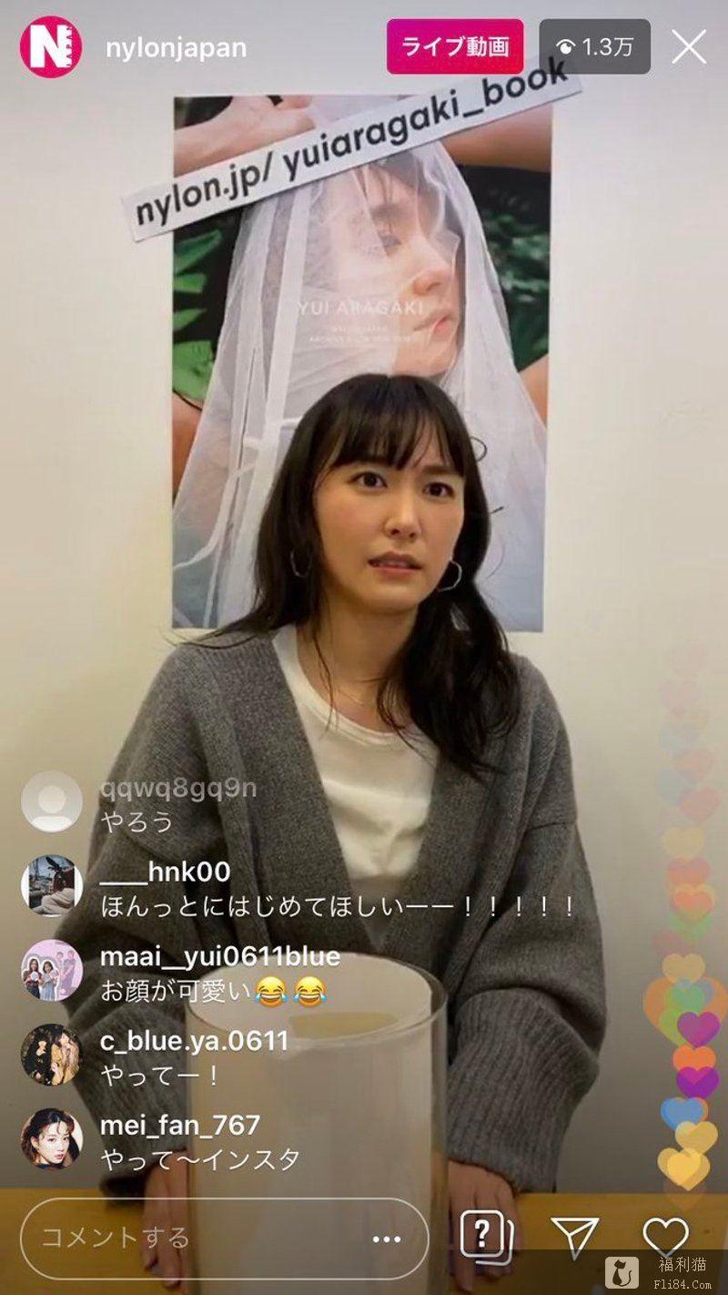 【捕鱼王】新垣结衣人生第一次开IG直播,女神完全不懂网美技巧超呆萌!
