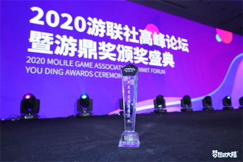 【捕鱼王】《梦想新大陆》荣获2020年游鼎奖年度最受期待游戏奖