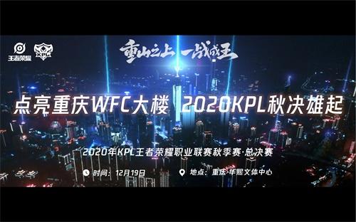 【捕鱼王】王者电竞点亮重庆WFC,2020年KPL秋决开战在即!