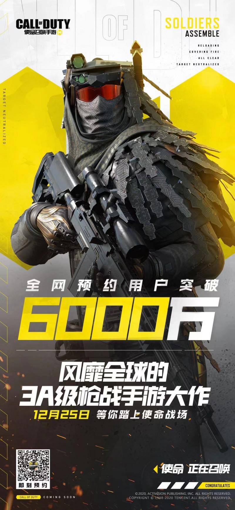 【捕鱼王】《使命召唤手游》6000万预约历练达成,12月25日正式上线