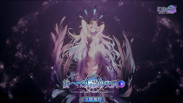【捕鱼王】《幻象回忆》本日全渠道预约开启,首部宣传PV大公开!