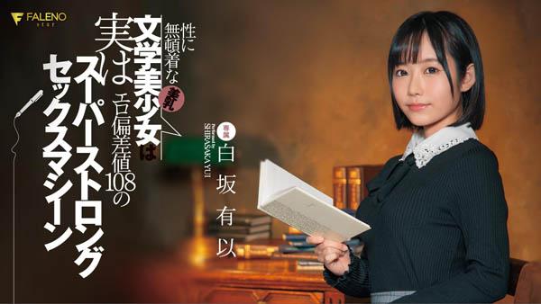 【捕鱼王】白坂有以惊爆:在当AV女优前曾做过侦探!