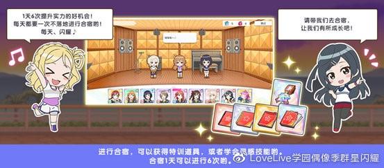 【捕鱼王】《学园偶像季:群星闪耀》入门篇:合宿技能详解