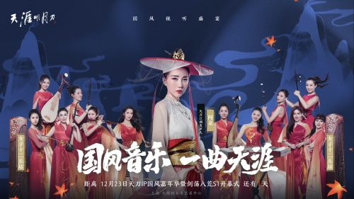 【捕鱼王】天刀IP国风嘉年华12月23日庆典开启!