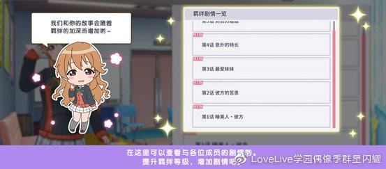 【捕鱼王】《学园偶像季:群星闪耀》入门篇:成员剧场功能解析