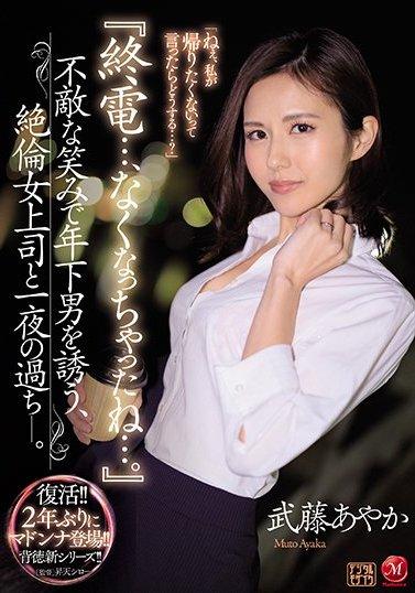 【捕鱼王】JUL-265:饥渴女上司武藤彩香设计色诱下属小鲜肉!