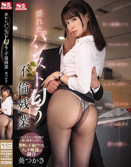 【捕鱼王】SSNI-454 :闷热的内裤闻起来像不伦加班葵司!