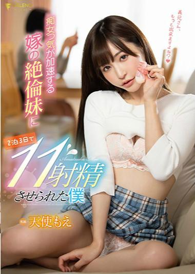 【捕鱼王】FSDSS-059:痴女小姨子天使萌榨了姐夫11发精液,全裸累到瘫软!