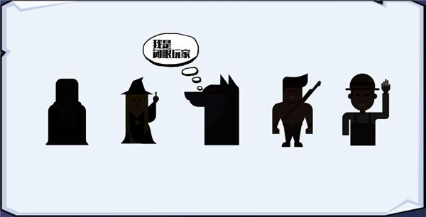 【捕鱼王】狼人杀怎么玩?4招助狼人快速找到神