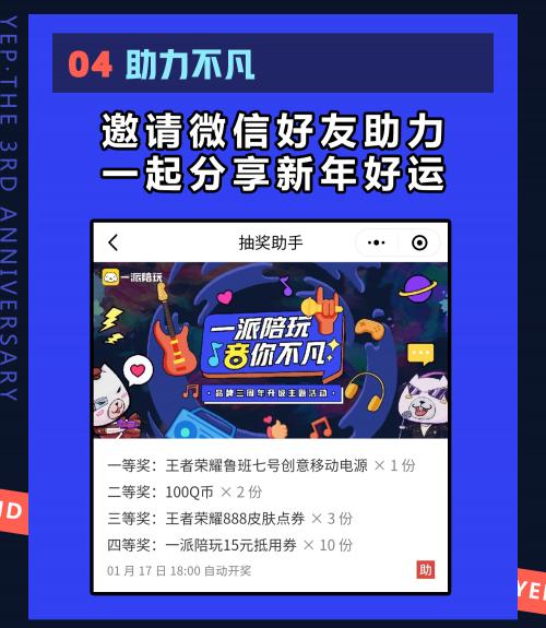 【捕鱼王】刀锋电竞品牌升级为一派陪玩,四大活动开启社交新玩法