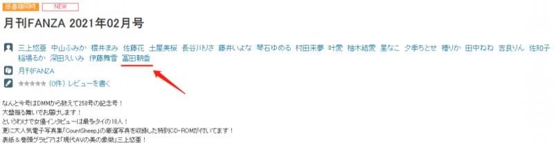 【捕鱼王】SOD新人富田朝香 神似三上悠亚被称最强碰瓷王