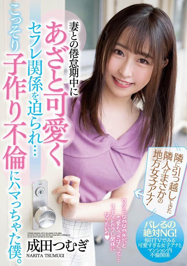 【捕鱼王】成田紬MIAA-382 美女主播与有妇之夫邻居的秘密