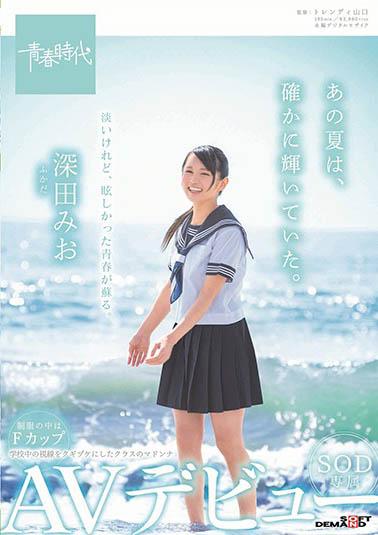 【捕鱼王】SDAB-096 :那个想成为主播的美少女 深田 未央 3P演出!