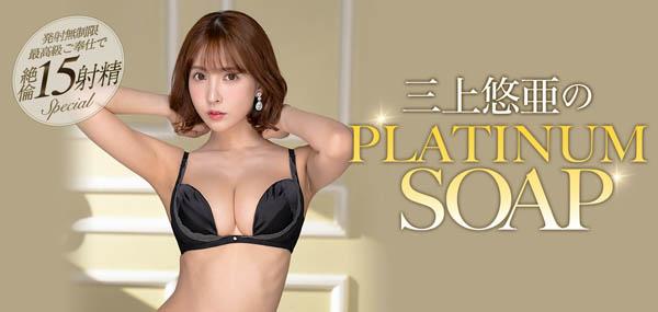 【捕鱼王】SSNI-826:极品风俗小姐三上悠亜帮我发泄所有的欲望!
