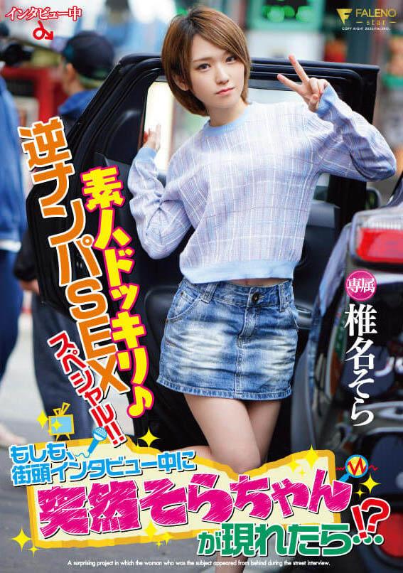 【捕鱼王】FLNS-127:蕾丝少女椎名空素人逆搭讪SEX特别篇!