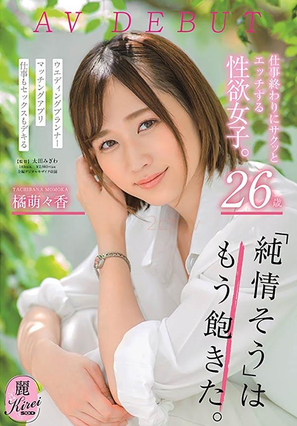 【捕鱼王】KIRE-004 :为满足自己下半身的的需求,橘萌萌香寻找一夜情!