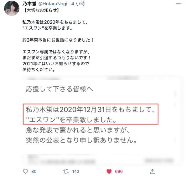 【捕鱼王】11月后没有新作⋯乃木蛍自爆现况!