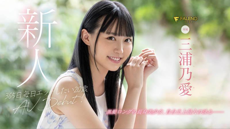【捕鱼王】FLNS-340:巨乳长身美少女「三浦乃爱)」爱液氾滥每一天都想做爱!