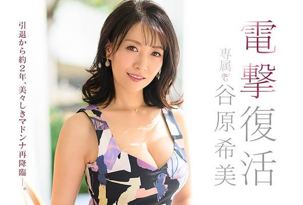 【捕鱼王】最强美熟女回归!谷原希美、久违两年重返战场吸干男优!