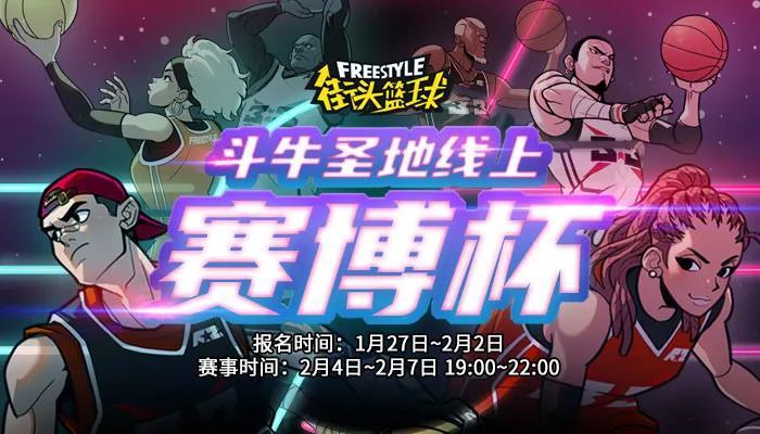 【捕鱼王】新版本见真章 《街头篮球》斗牛圣地线上赛博赛报名开启