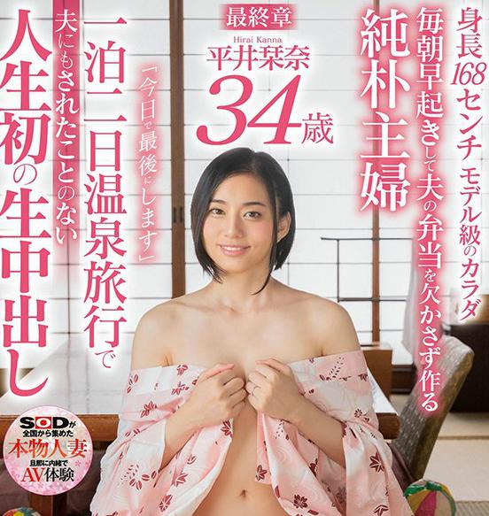 【捕鱼王】平井栞奈SDNM-266 人妻不被老公当女人看抖起来了