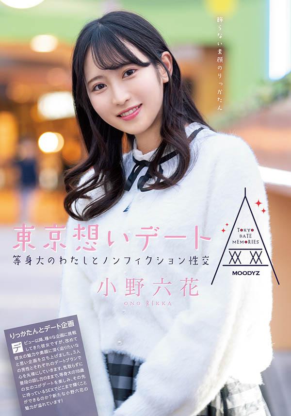【捕鱼王】恋爱感满分!与清纯美少女「小野六花」的浪漫约会,最后当然是「开房做爱」!