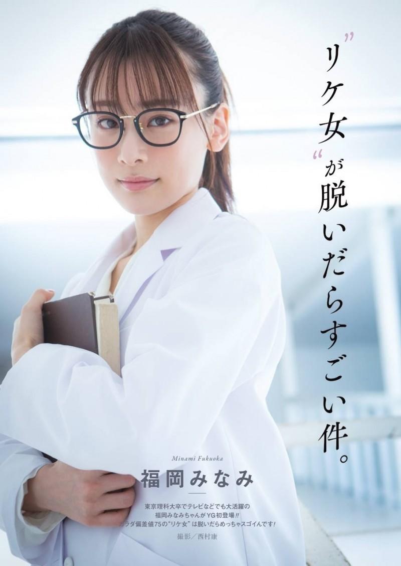 【捕鱼王】建筑系女神福冈みなみ大秀白嫩火辣身材