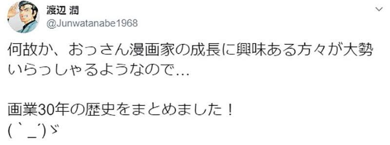 【捕鱼王】大叔漫画家渡边润画够大叔也该学画美少女?下部作品要走萌系风格?