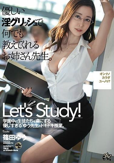 【捕鱼王】篠田优DASD-791 巨乳教育用行动教学生认识身体敏感部位