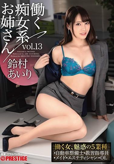 【捕鱼王】铃村爱里ABW-052 扮成痴女OL在上班的时候尽情玩