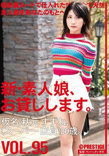 【捕鱼王】秋元铃音CHN-197 小恶魔美少女去粉丝家上门服务