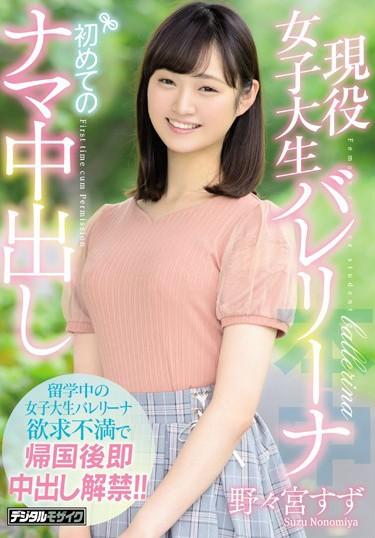 【捕鱼王】野野宫铃HND-736 留学女生找帅气感受初体验