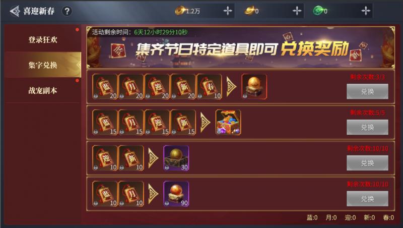 【捕鱼王】《蓝月传奇2》手游公测上线 新地图新战宠迎新春