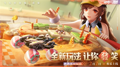 【捕鱼王】牛气出发!QQ飞车手游新春版本牛气上线!