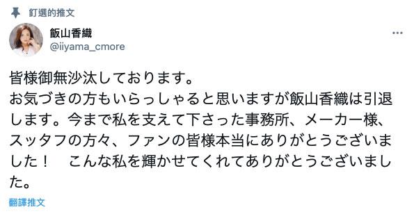 【捕鱼王】两度出道画句点!饭山香织引退!