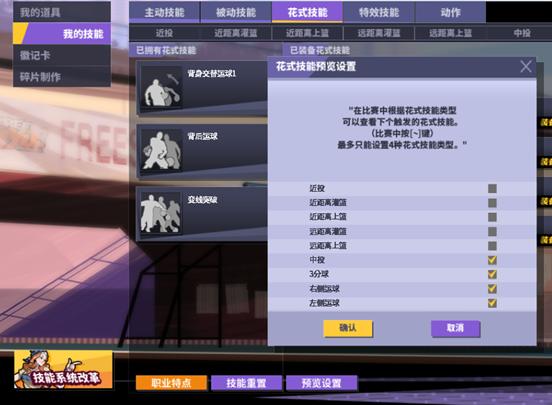 【捕鱼王】《街头篮球》战术大师Battle 关于牵制能手SG的新思路