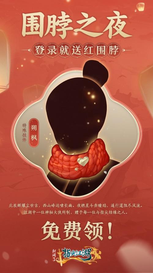 【捕鱼王】《剑网3:指尖江湖》炜炜微博之夜红毯首秀,全服发放围脖奖励