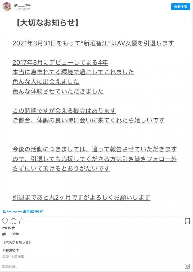 【捕鱼王】演出满4年、新垣智江AV引退!