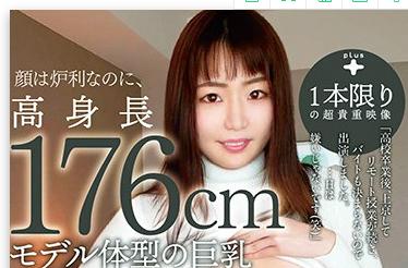 【捕鱼王】青山爱FONE-134 1米7巨乳女生满足奶控