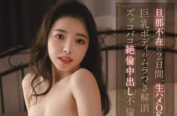 【捕鱼王】柊纱荣子EYAN-163 混血美艳人妻找炮友求满足