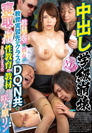 """【捕鱼王】MKON-006 :实习女教师""""咲咲原玲""""被不良学生扒掉衣服各种的骚扰性侵。"""