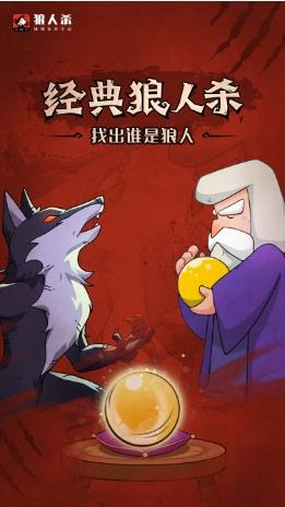 【捕鱼王】狼人杀预言家:预言家详细玩法攻略全解析