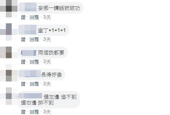 """【捕鱼王】奎丁VS美丽妄娜""""选择陷两难""""留言瞬间引起一场混战!"""