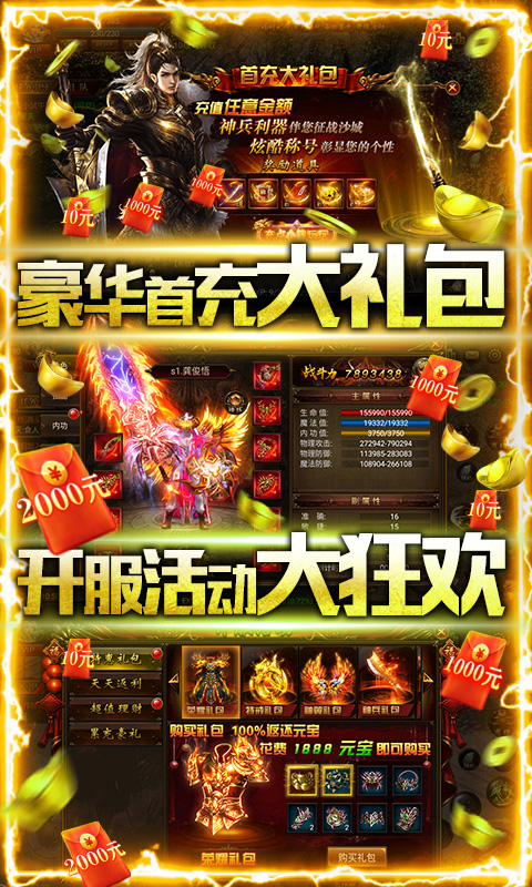 【捕鱼王】超级变态版传奇手机游戏合集