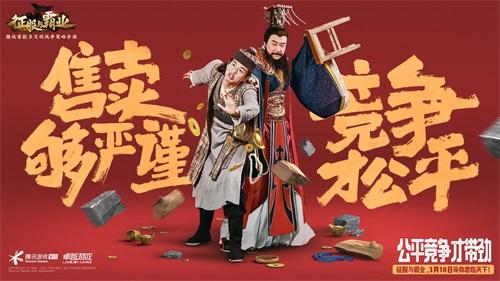 """【捕鱼王】《征服与霸业》今日全平台上线!张柏芝王建国邀你烧脑""""建国"""""""