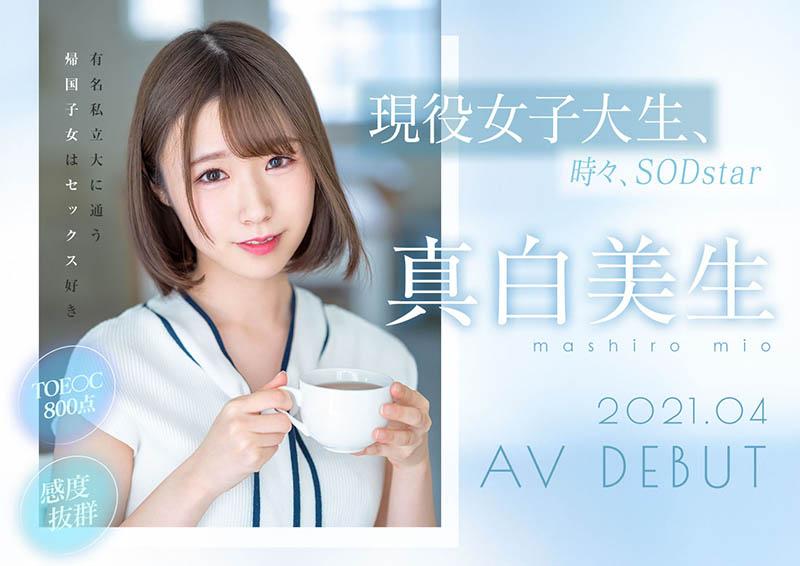 """【捕鱼王】孤独的美少女⋯TOEIC 800分、一个人在东京念书的大学生""""真白美生""""想要人抱抱而下海 …"""