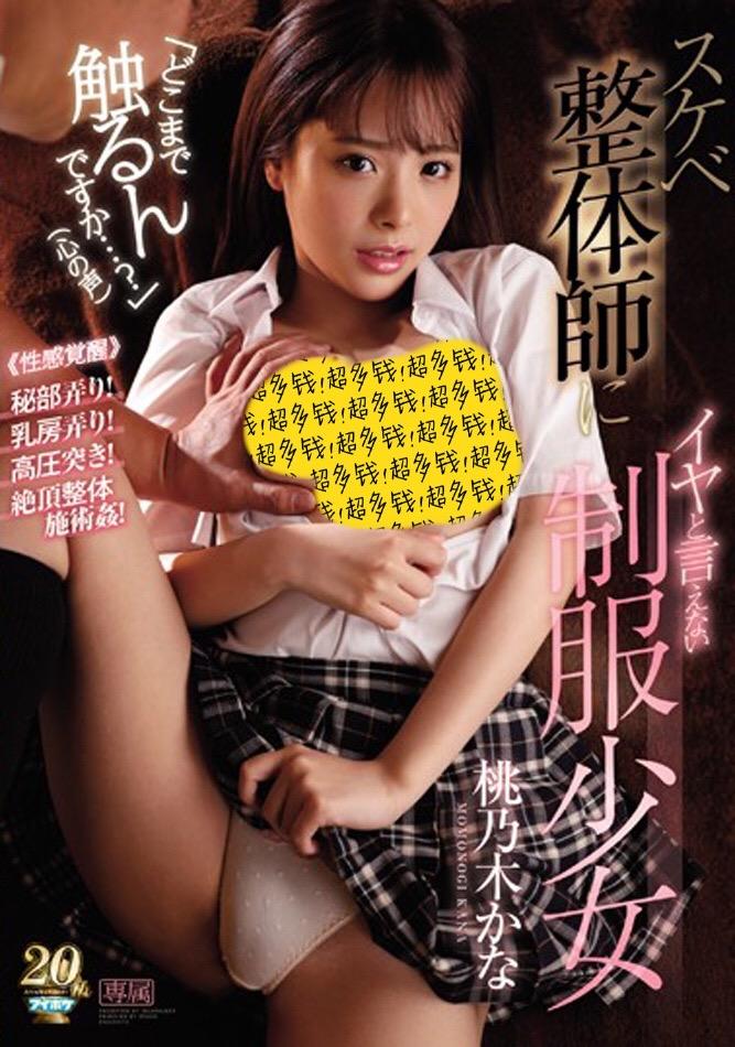 【捕鱼王】IPX-385:桃乃木香奈——按摩唤醒了欲望,少女的身体沉醉于性的快乐之中