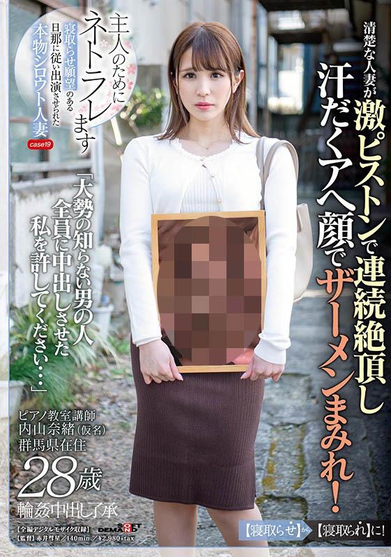 """【捕鱼王】SDNT-023 :想看妻子被NTR!巨乳钢琴师""""内山奈绪""""满足老公的变态性癖!"""