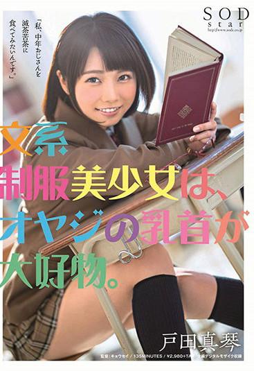 """【捕鱼王】STARS-089 :文系制服少女""""户田真琴""""对大叔无尽渴望主动贴上,坐等被压榨。"""