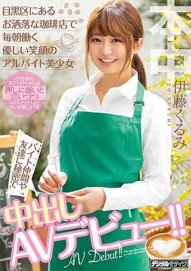 """【捕鱼王】HND-833 :美女咖啡师""""伊藤久留美""""和朋友秘密中出,每晚都做爱!"""